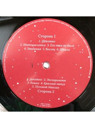 700407Агата Кристи – Декаданс2013Bomba Music – BoMB 033-890 LPS/SRussia
