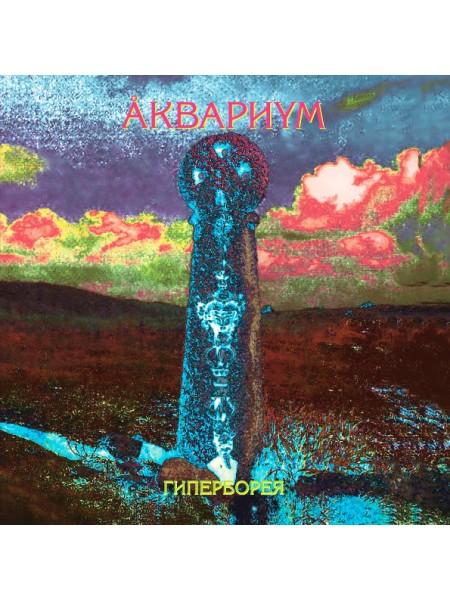700422Åквариум – Гиперборея2018SoLyd Records – SLR LP A20S/SRussia