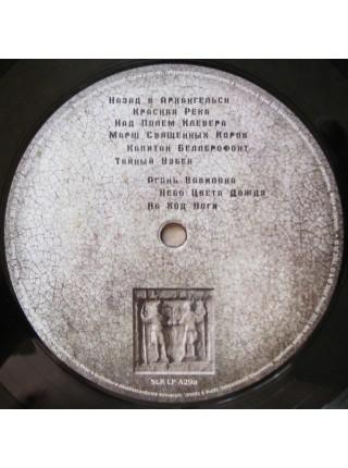 700421Åквариум – Архангельск2014Solyd Records – SLR LP A29S/SRussia