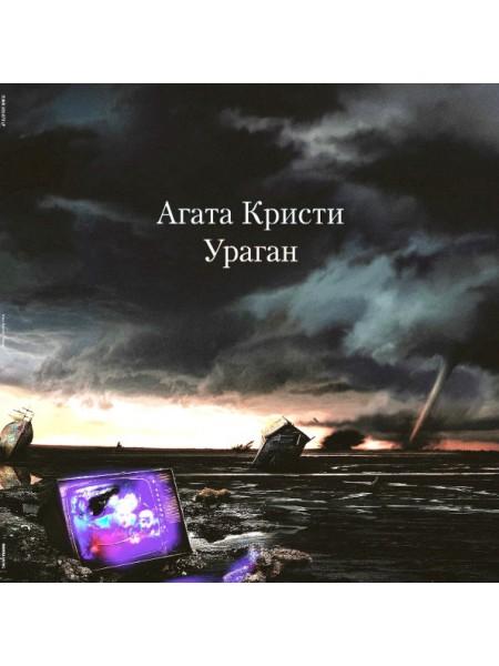 700417Агата Кристи – Ураган2013Bomba Music – BoMB 033-879 LPS/SRussia