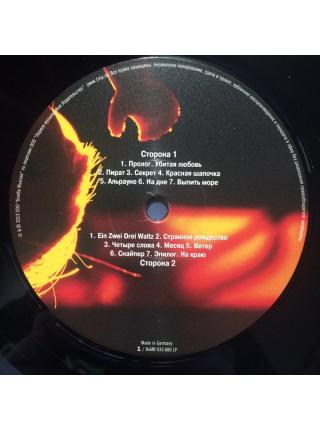 700410Агата Кристи – Майн Кайф?2014Bomba Music – BoMB 033-880 LPS/SRussia