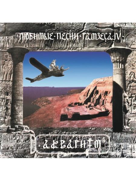 700424Аквариум – Любимые Песни Рамзеса IV2017SoLyd Records – SLR LP A15S/SRussia
