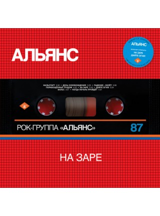 700441Альянс – На Заре2019Maschina Records – MASHLP-008S/SRussia