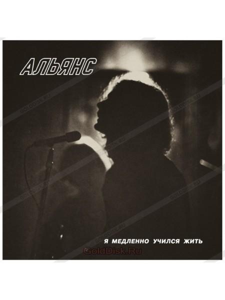 700442Альянс – Я Медленно Учился Жить2020Maschina Records – MASHLP-013S/SRussia