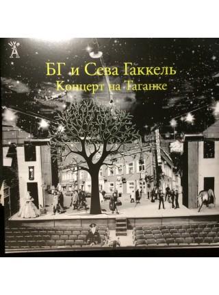 700435БГ и Сева Гаккель – Концерт На Таганке2013SoLyd Records – SLR LP 0421/2S/SRussia
