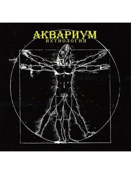 700423Аквариум – Ихтиология2014SoLyd Records – SLR LP A07S/SRussia
