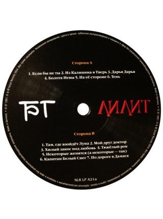 700436БГ – Лилит2014SoLyd Records – SLR LP A21 (SLR LP 100)S/SRussia