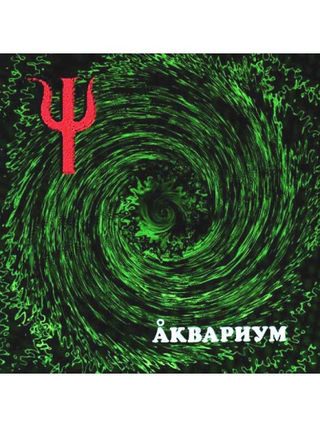 700426Åквариум – Ψ2014SoLyd Records – SLR LP A22S/SRussia