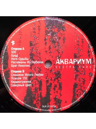 700428Åквариум – Сестра Хаос2014SoLyd Records – SLR LP A23S/SRussia