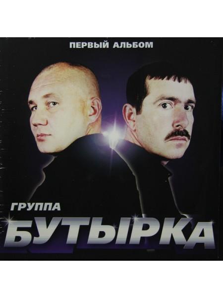 700463Бутырка – Первый Альбом2014Квадро-Диск – 4606344042612S/SRussia