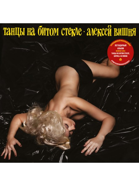 700467Алексей Вишня – Танцы На Битом Стекле2019Maschina Records – MASHLP-024S/SRussia
