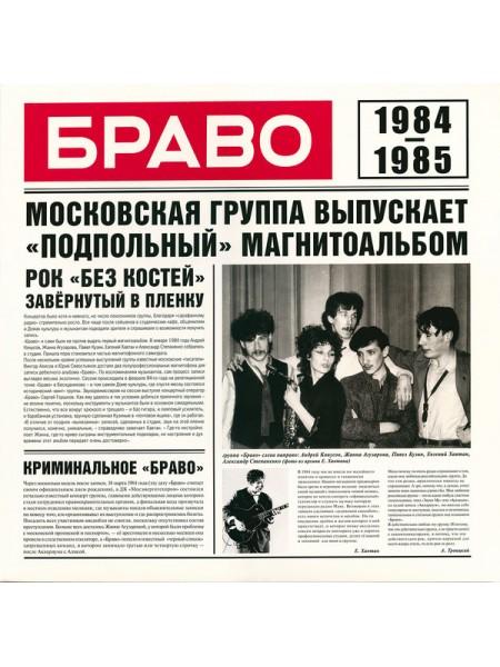 700462Браво – Браво 1984-19852021Soyuz Music – SZLP 0512-21S/SRussia