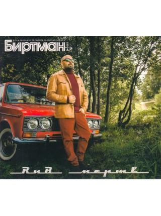 700461Биртман – РНБ Мертв!2021Maschina Records – MASHLP-092S/SRussia