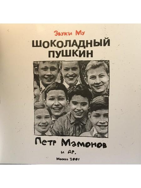 700521Звуки Му – Шоколадный Пушкин2020Отделение ВЫХОД – В 527-528S/SRussia