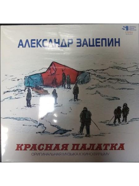 700516Александр Зацепин – Красная Палатка (Оригинальная Музыка К Кинофильму)2021Shining Sioux Records – MA 033-027LPS/SRussia