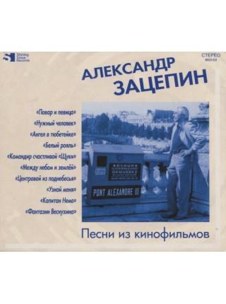700520Александр Зацепин – Песни Из Кинофильмов2021Shining Sioux Records – MA 033-018LPS/SRussia