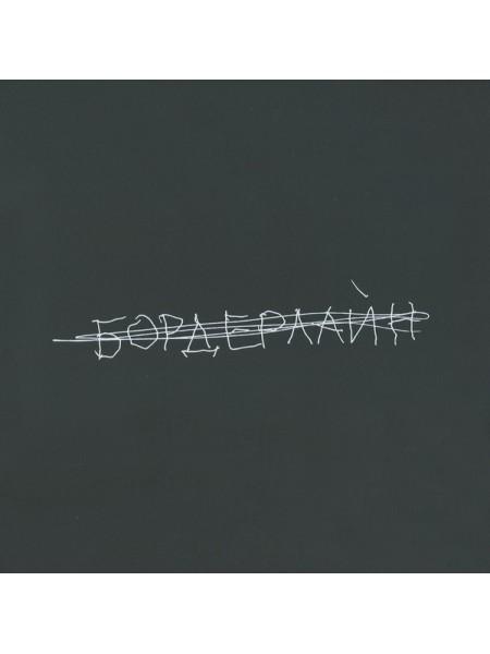 700523Земфира – Бордерлайн2021Bomba Music – BM009ZLPS/SRussia