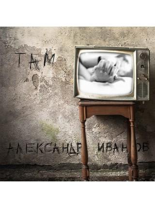 700534Александр Иванов(Рондо) – Там2021Media Land – noS/SRussia