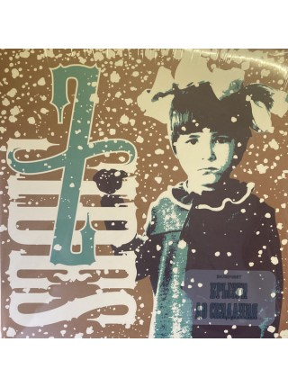 700522Земфира – Z-Sides2021Bomba Music – BM006ZLPS/SRussia