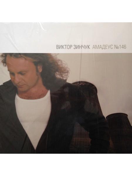 700529Виктор Зинчук – Амадеус №1462015Квадро-Диск – UMGLP14-509S/SRussia