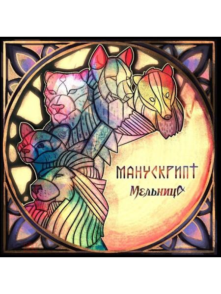 700578Мельница – Манускрипт2021Bomba Music – noneS/SRussia