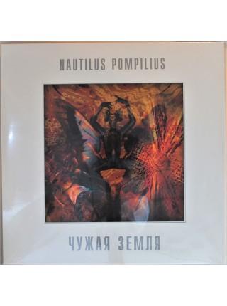 700593Nautilus Pompilius – Чужая Земля2021Bomba Music – BoMB 033-824 LPS/SRussia