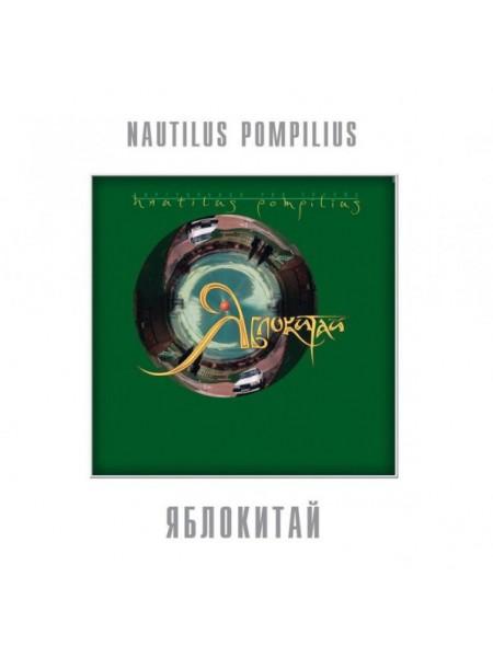 700594Nautilus Pompilius – Яблокитай2013Bomba Music – BoMB 033-825 LPS/SRussia