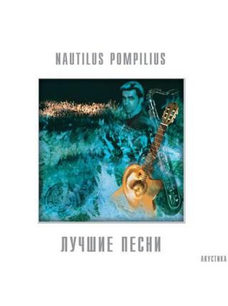 700590Nautilus Pompilius – Лучшие Песни. Акустика.2013Bomba Music – BoMB 033-822 LPS/SRussia