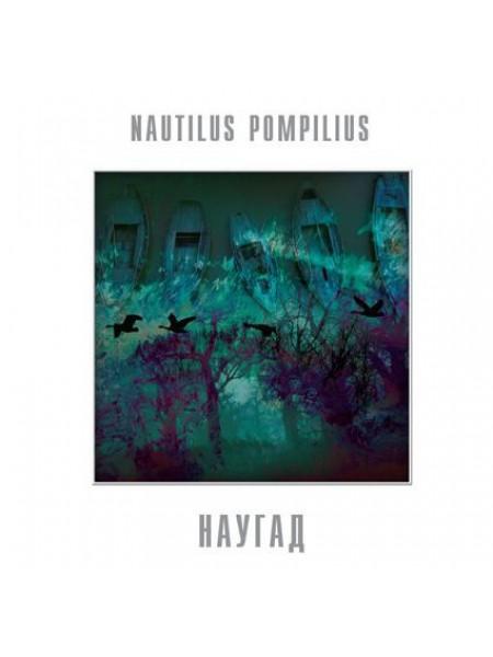 700591Nautilus Pompilius – Наугад2014Bomba Music – BoMB 033-827 LPS/SRussia