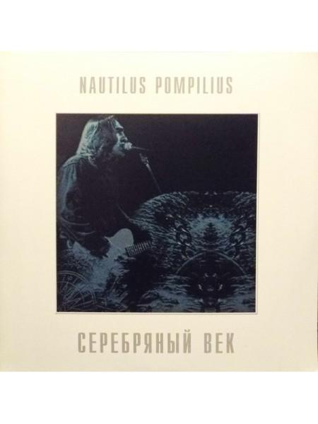700592Nautilus Pompilius – Серебряный Век2014Bomba Music – BoMB 033-831 LPS/SRussia