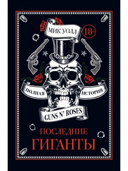 К004Последние гиганты. Полная история Guns N' RosesУолл М.Эксмо2018 (твердый (138x212) 512 стр)