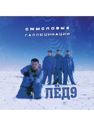 700646Смысловые Галлюцинации – Лёд 92021Maschina Records – MASHLP-076S/SRussia