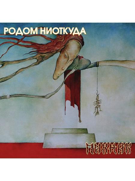700619Пикник – Родом Ниоткуда2014Bomba Music – BoMB 033-873 LPS/SRussia