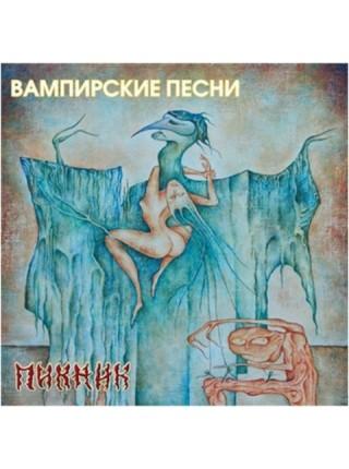 700616Пикник – Вампирские песни2014Bomba Music – BoMB 033-876 LPS/SRussia