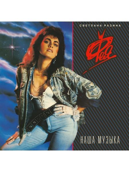 700666Светлана Разина, Фея – Наша Музыка2020Maschina Records – MASHLP-045S/SRussia