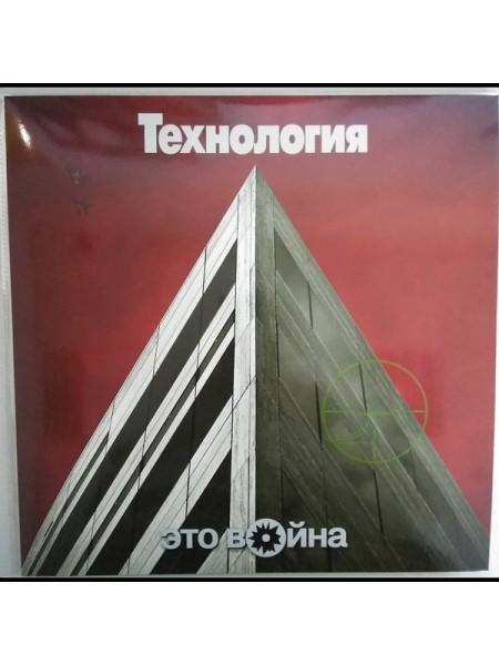 700663Технология – Это Война2021Maschina Records – MASHLP-064S/SRussia