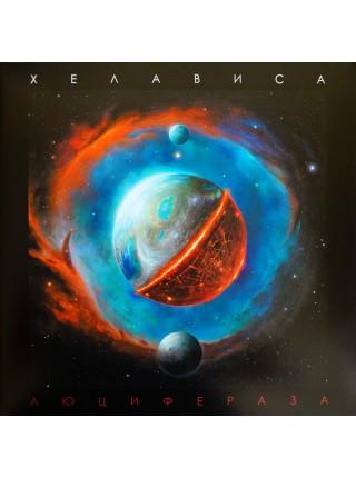 700671Хелависа – Люцифераза2018Bomba Music – BoMB 033-926 LPS/SRussia