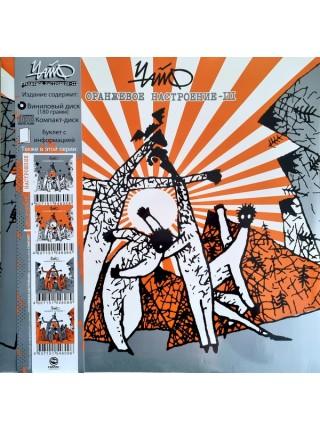 700675Чайф – Оранжевое настроение - III2020Kapkan Records – 4607151546072S/SRussia