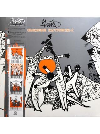 700673Чайф – Оранжевое Настроение l (LP+CD+буклет)2021Kapkan Records – -S/SRussia