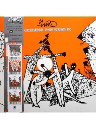 700674Чайф – Оранжевое Настроение II2021Kapkan Records – -S/SRussia