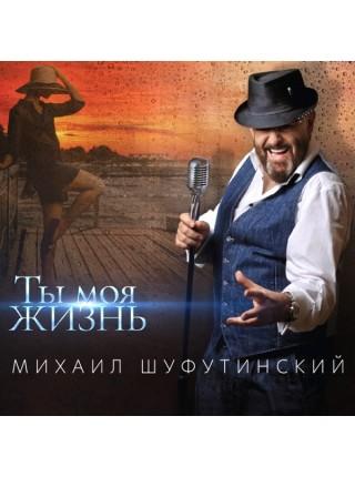 700687Михаил Шуфутинский – Ты Моя Жизнь2021United Music Group – noS/SRussia