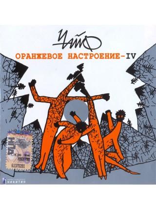 700676Чайф – Оранжевое Настроение IV2021Kapkan Records – noneS/SRussia