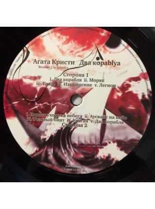 70029	Агата Кристи	– Два Кораblya (Remixed 2 By Eclectica)	1998/2014	Bomba Music ‎– BoMB 033-841 LP	Russia,	S/S