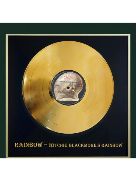 Реплика - Rainbow