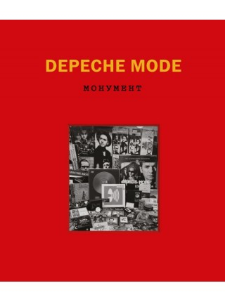 К003Depeche Mode. МонументЭксмо2017  (твердый (245x280) 440 стр)