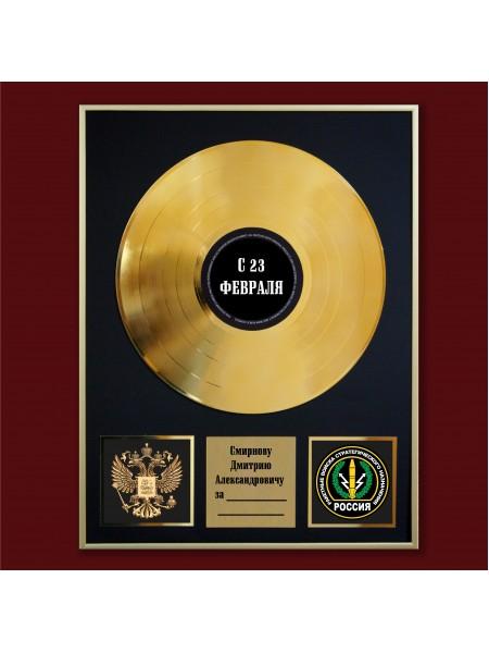 Реплика студийной золотой записи  С 23 февраля - Ракетные войска