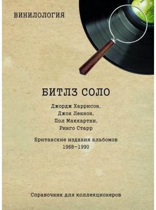 «Битлз Соло». Британские издания альбомов 1968 – 1990. - Шабес Д. С.; Винилология; 2018 - 1068