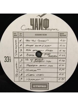 700677Чайф – Слова на бумаге2019Kapkan Records – 4607151545389S/SRussia