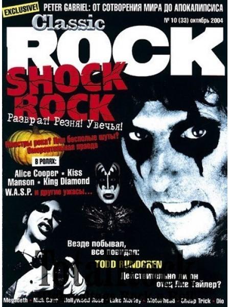 Classic Rock - 10(33) октябрь 2004