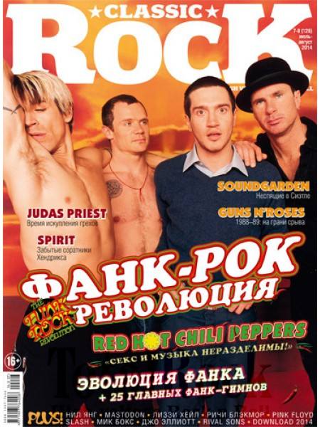 Classic Rock - 7-8(126) июль-август 2014